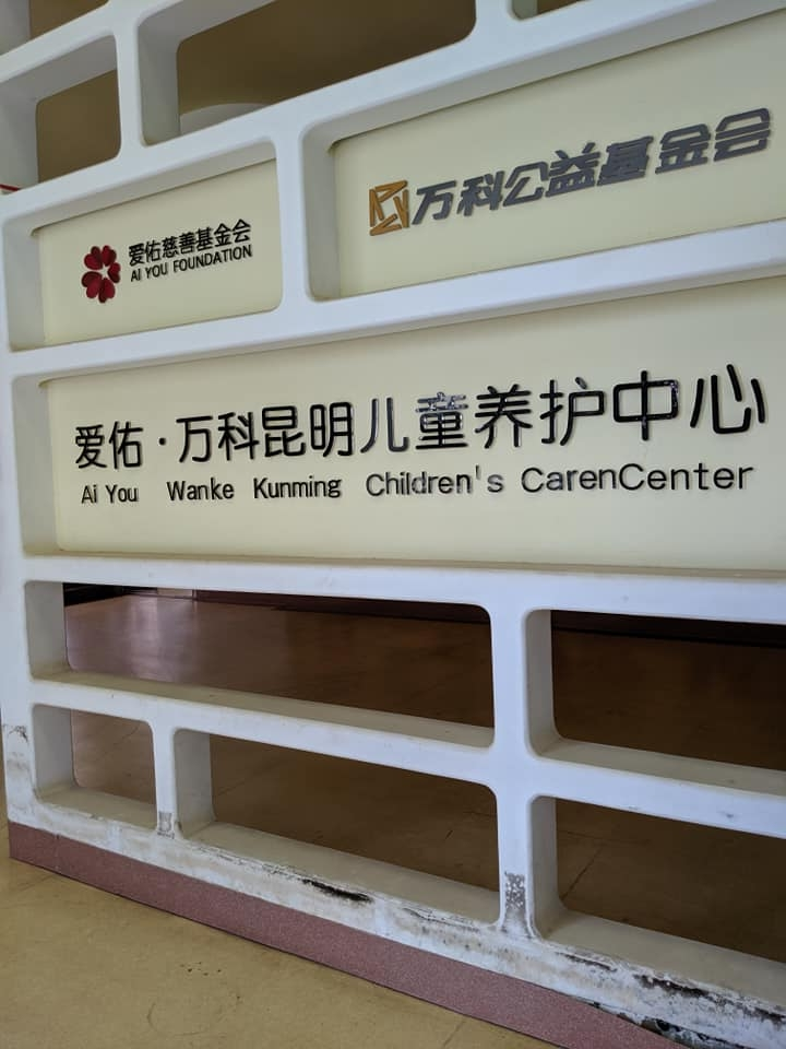 Kunming Children's Care Center